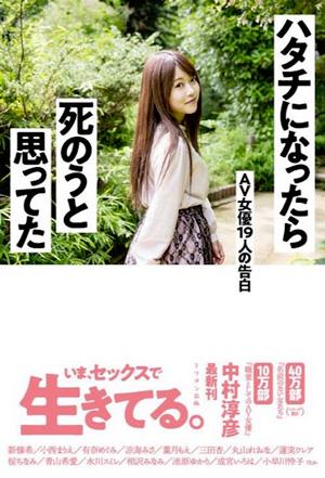 「AV業界一嫌われているライター」が見た生身のAV女優と死にたくなるほどの現実! 中村淳彦インタビューの画像1
